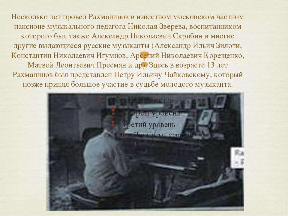 Несколько лет провел Рахманинов в известном московском частном пансионе музык...