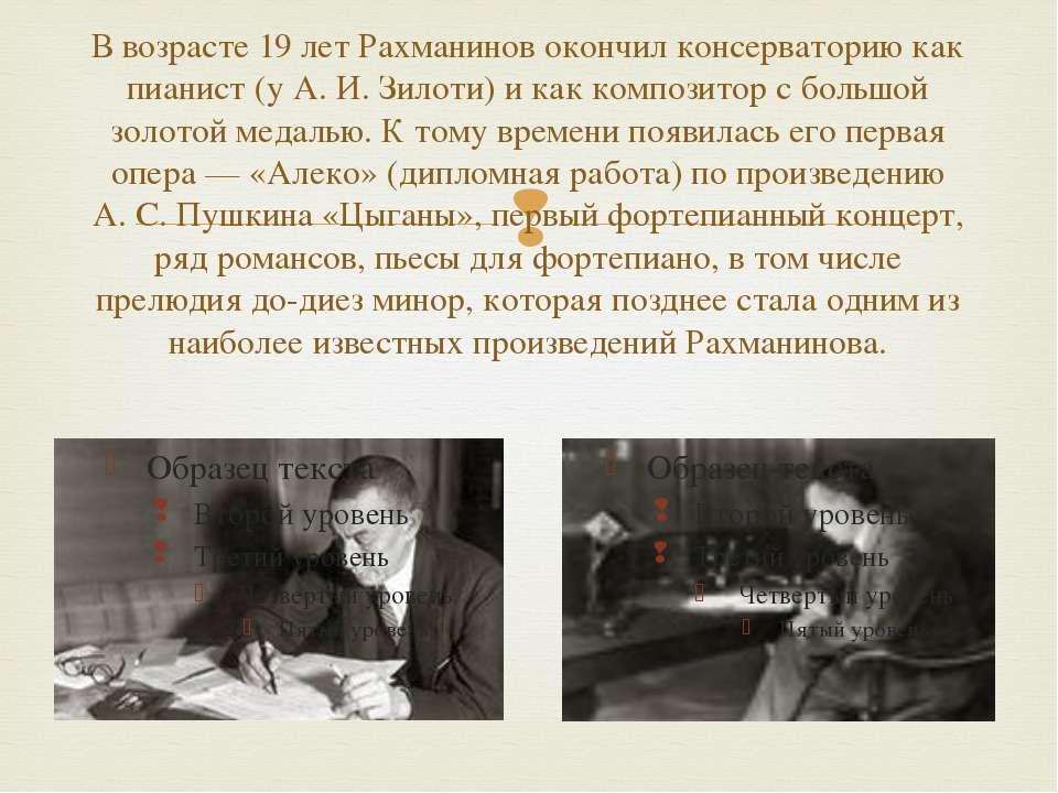 В возрасте 19 лет Рахманинов окончил консерваторию как пианист (у А. И. Зилот...
