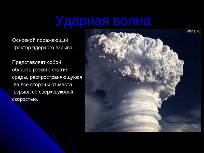 Ударная волна Основной поражающий фактор ядерного взрыва. Представляет собой ...