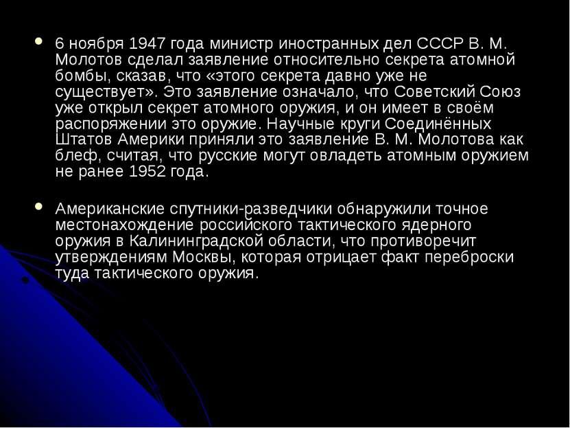 6 ноября 1947 года министр иностранных дел СССР В. М. Молотов сделал заявлени...