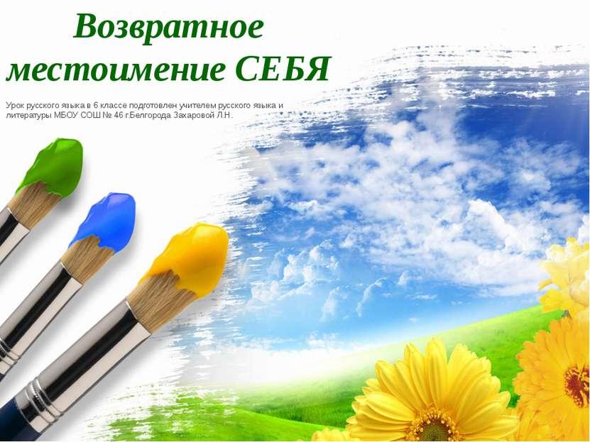 Возвратное местоимение СЕБЯ Урок русского языка в 6 классе подготовлен учител...