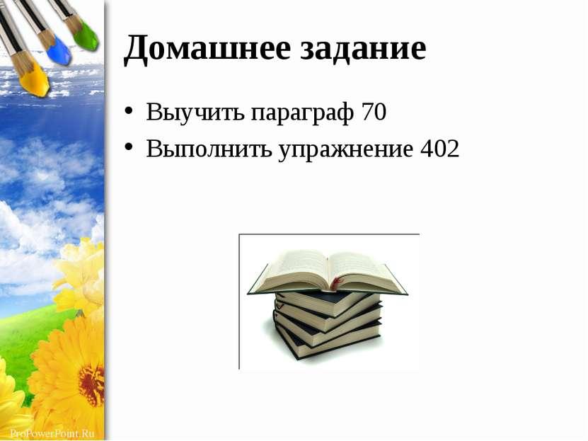 Домашнее задание Выучить параграф 70 Выполнить упражнение 402 ProPowerPoint.Ru