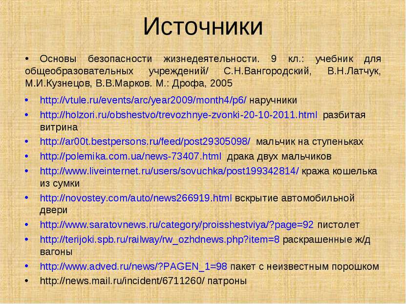 Источники http://vtule.ru/events/arc/year2009/month4/p6/ наручники http://hol...
