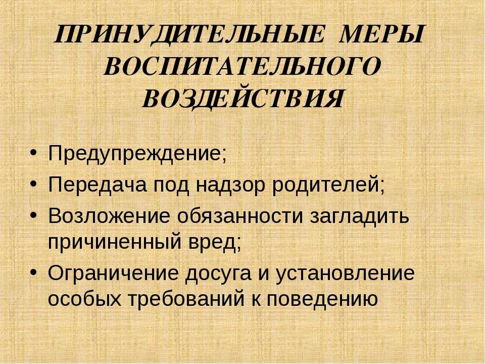 ПРИНУДИТЕЛЬНЫЕ МЕРЫ ВОСПИТАТЕЛЬНОГО ВОЗДЕЙСТВИЯ Предупреждение; Передача под ...