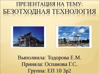 Выполнила: Тодорова Е.М. Приняла: Оспанова Г.С. Группа: ЕП 10 3р2