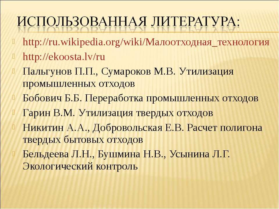 http://ru.wikipedia.org/wiki/Малоотходная_технология http://ekoosta.lv/ru Пал...