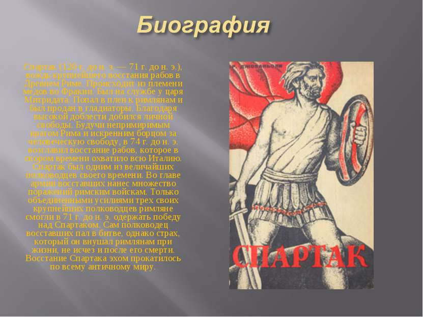 Спартак (120 г. до н. э. — 71 г. до н. э.), вождь крупнейшего восстания рабов...