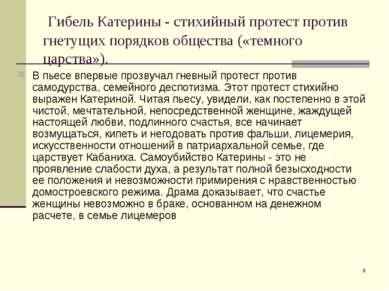 * Гибель Катерины - стихийный протест против гнетущих порядков общества («тем...