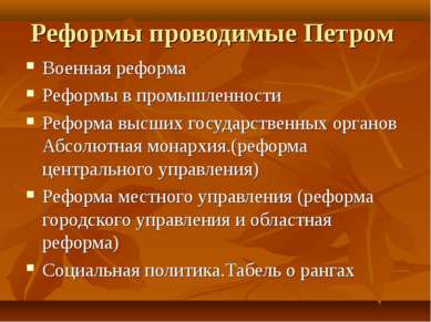Реформы проводимые Петром Военная реформа Реформы в промышленности Реформа вы...