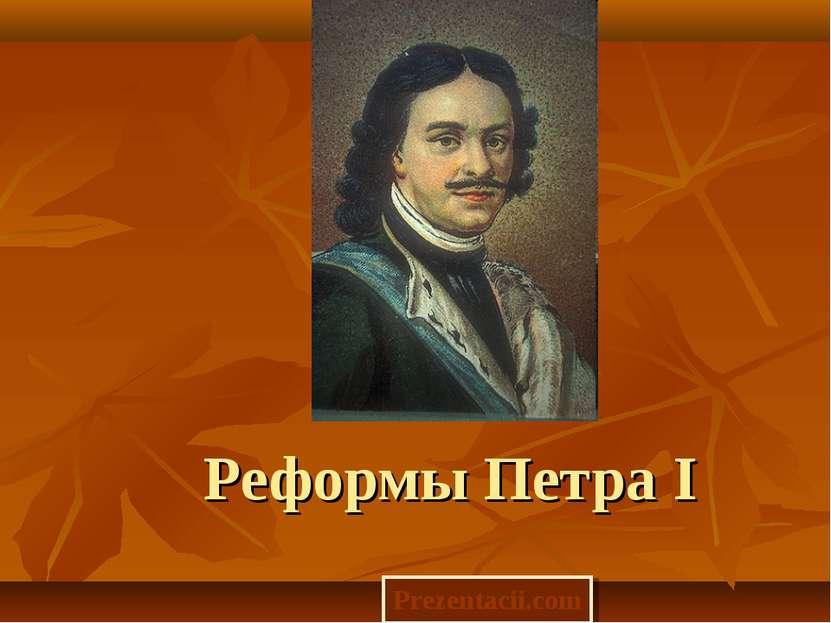 Реформы Петра I Prezentacii.com