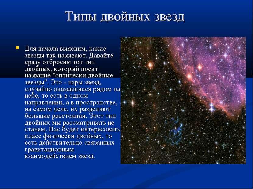 Типы двойных звезд Для начала выясним, какие звезды так называют. Давайте сра...