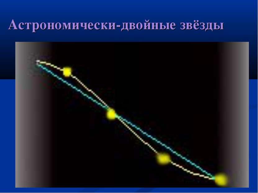 Астрономически-двойные звёзды