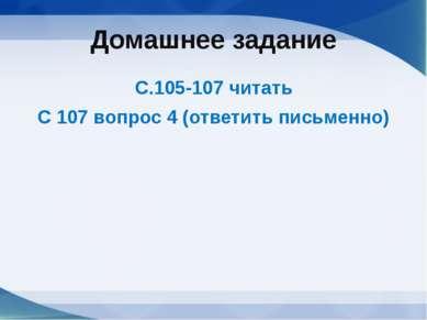 Домашнее задание С.105-107 читать С 107 вопрос 4 (ответить письменно)