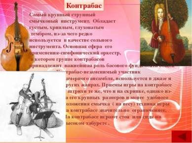 Виолончель Струнно-смычковый инструмент басового и тенорового регистра, таког...