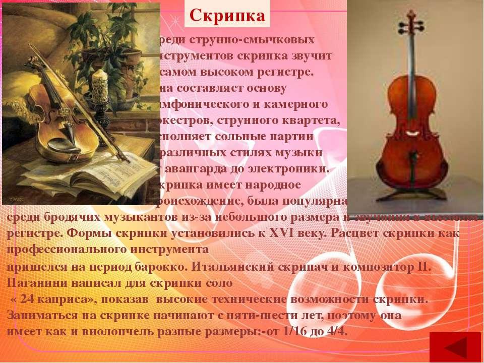 Скрипка Среди струнно-смычковых инструментов скрипка звучит в самом высоком р...