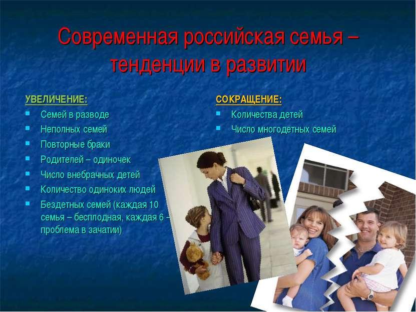 Современная российская семья – тенденции в развитии УВЕЛИЧЕНИЕ: Семей в разво...