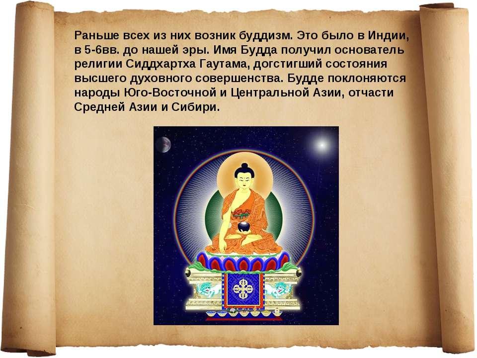 Раньше всех из них возник буддизм. Это было в Индии, в 5-6вв. до нашей эры. И...