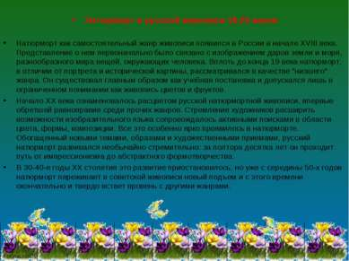 Натюрморт в русской живописи 18-20 веков Натюрморт в русской живописи 18-20 в...