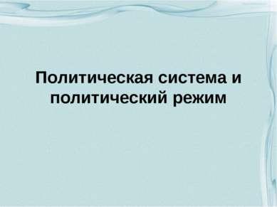 Политическая система и политический режим Антонина Сергеевна Матвиенко