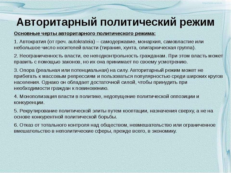 Авторитарный политический режим Основные черты авторитарного политического ре...