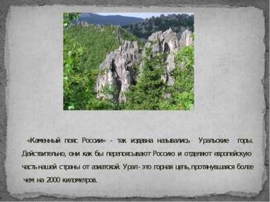 «Каменный пояс России» - так издавна назывались Уральские горы. Действительно...