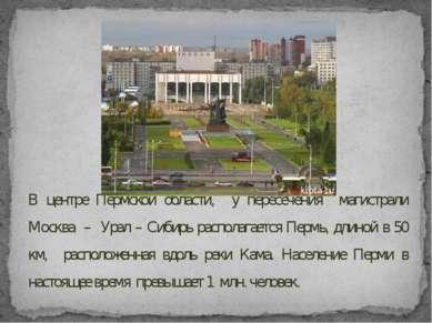 В центре Пермской области, у пересечения магистрали Москва – Урал – Сибирь ра...