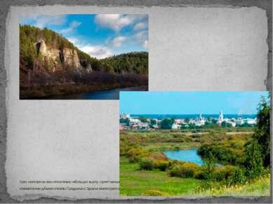Урал, несмотря на свою относительно небольшую высоту, служит важным климатиче...