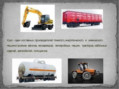 Урал - один из главных производителей тяжелого, энергетического и химического...