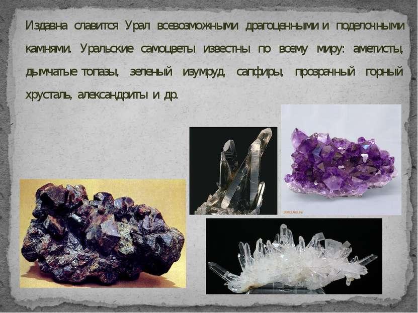 Издавна славится Урал всевозможными драгоценными и поделочными камнями. Ураль...