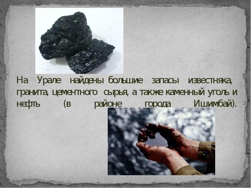 На Урале найдены большие запасы известняка, гранита, цементного сырья, а такж...
