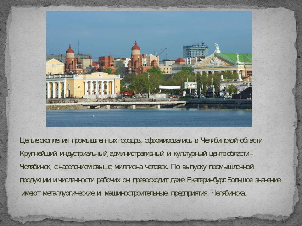 Целые скопления промышленных городов, сформировались в Челябинской области. К...