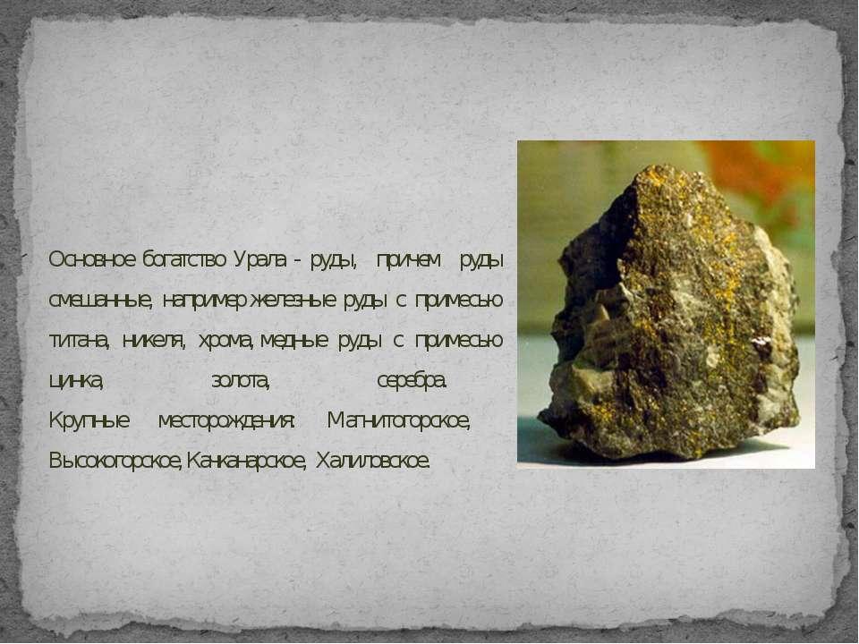 Основное богатство Урала - руды, причем руды смешанные, например железные руд...