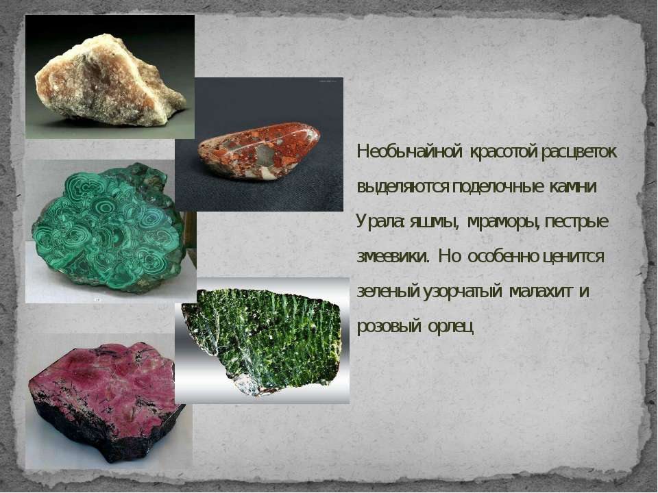 Необычайной красотой расцветок выделяются поделочные камни Урала: яшмы, мрамо...