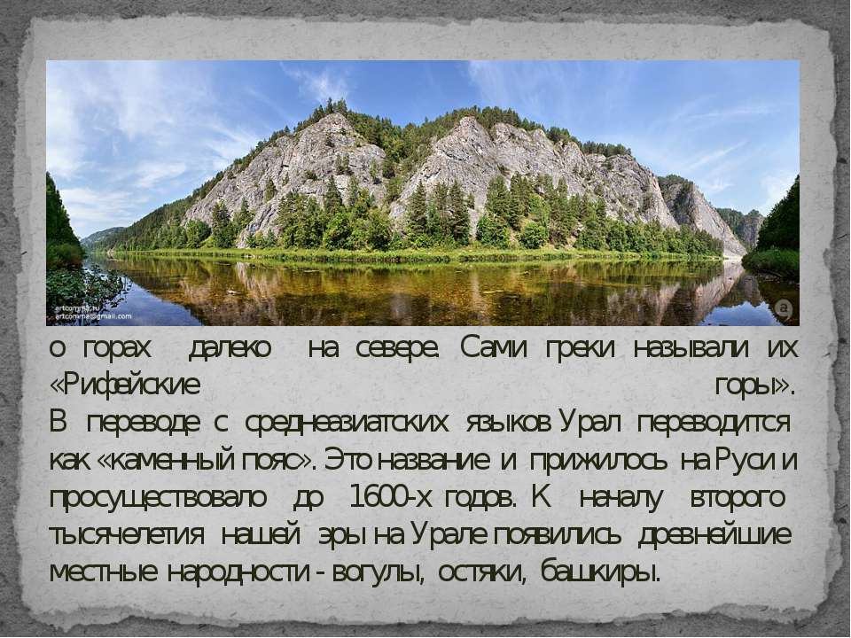 В античные времена древним грекам было смутно известно о горах далеко на севе...