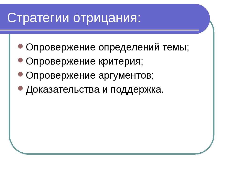 Стратегии отрицания: Опровержение определений темы; Опровержение критерия; Оп...