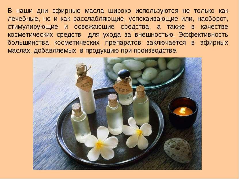 В наши дни эфирные масла широко используются не только как лечебные, но и как...