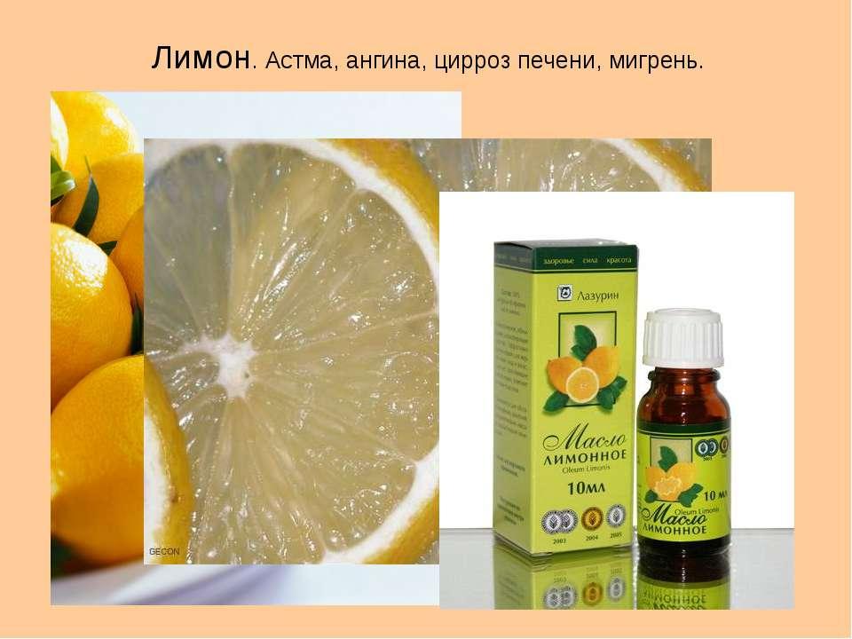 Лимон. Астма, ангина, цирроз печени, мигрень.