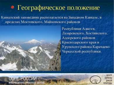 Географическое положение Республики Адыгея, Лазаревского, Хостинского, Адлерс...