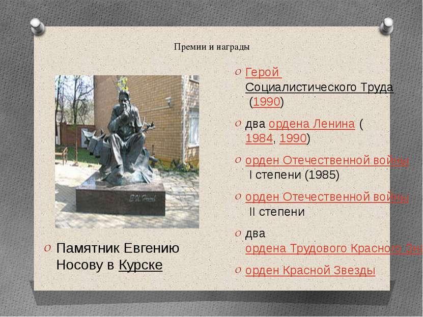 Премии и награды Герой Социалистического Труда(1990) дваордена Ленина(1984...