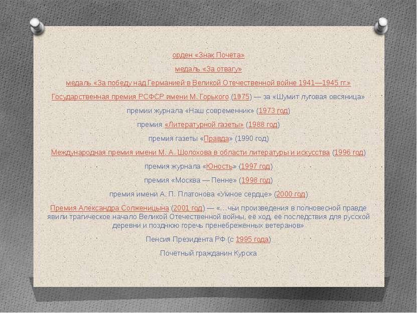 орден «Знак Почёта» медаль «За отвагу» медаль «За победу над Германией в Вели...
