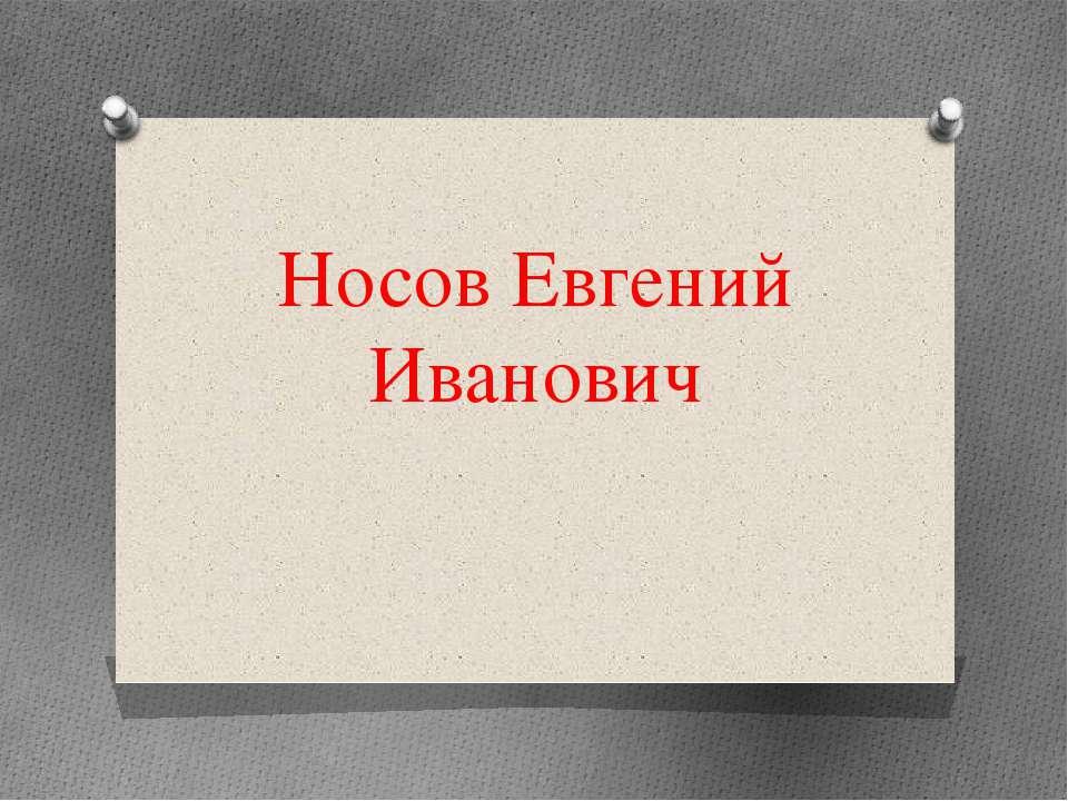 Носов Евгений Иванович