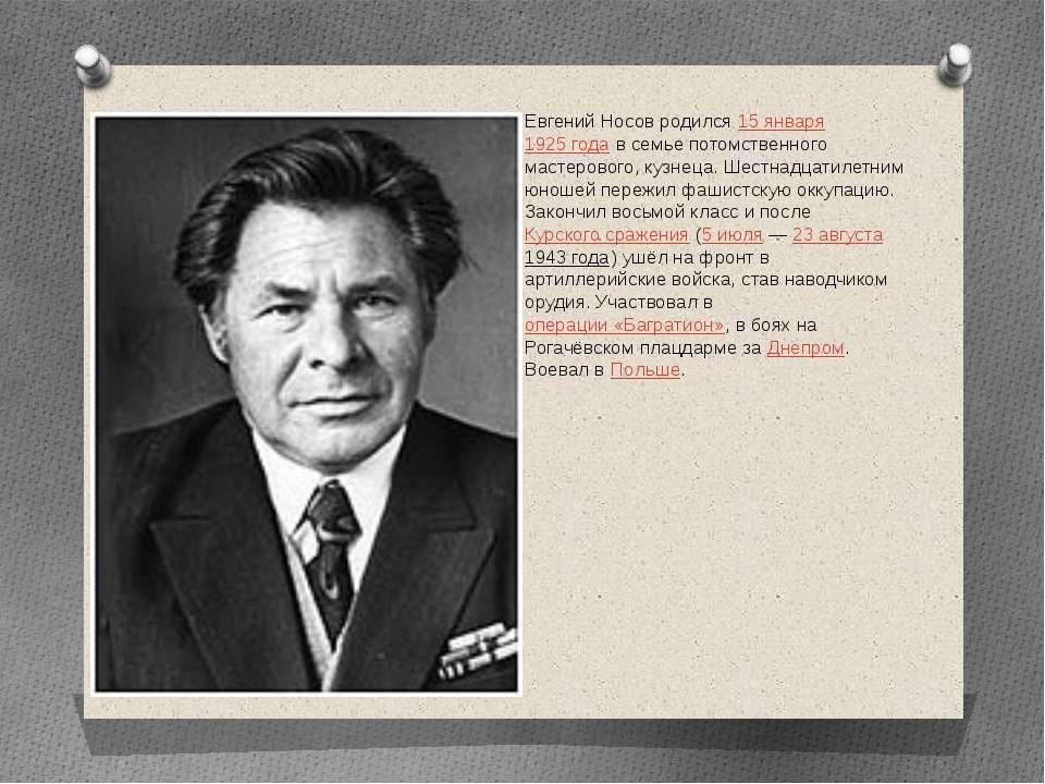 Евгений Носов родился15 января1925 годав семье потомственного мастерового,...