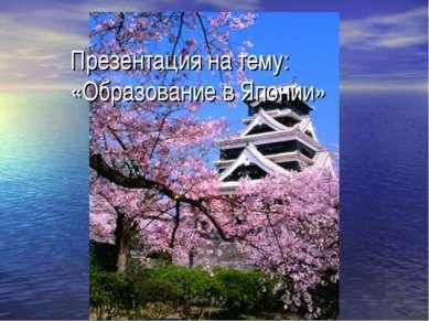 Презентация на тему: «Образование в Японии»