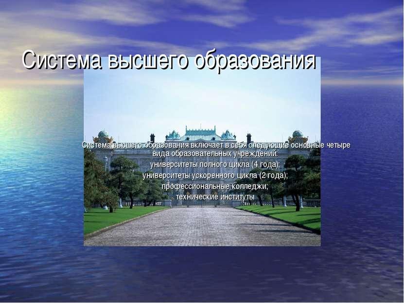 Система высшего образования Система высшего образования включает в себя следу...