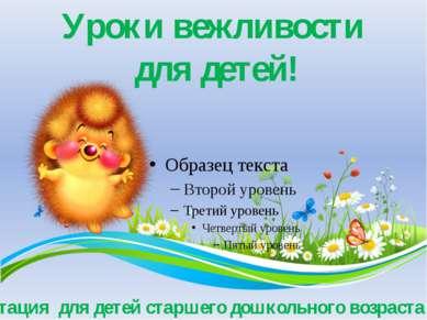Уроки вежливости для детей! Презентация для детей старшего дошкольного возраста