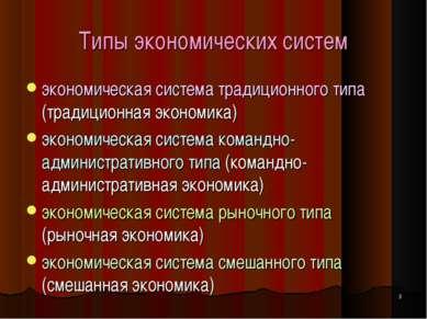 Типы экономических систем экономическая система традиционного типа (традицион...