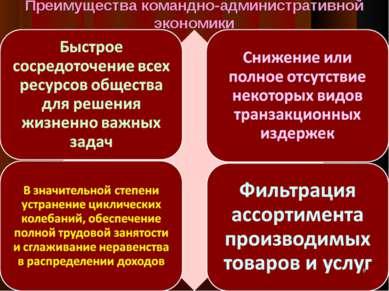 Преимущества командно-административной экономики *