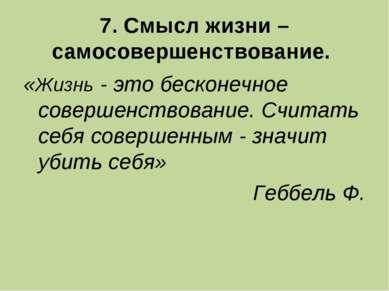 7. Смысл жизни – самосовершенствование.  «Жизнь - это бесконечное совершенст...
