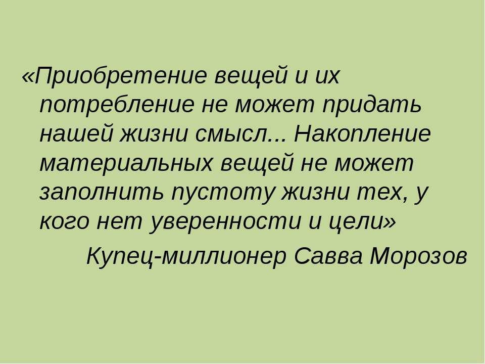«Приобретение вещей и их потребление не может придать нашей жизни смысл... На...