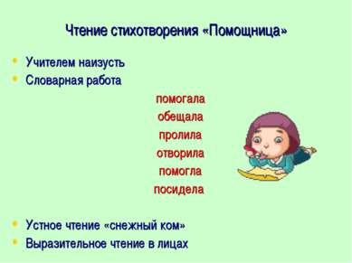 Чтение стихотворения «Помощница» Учителем наизусть Словарная работа помогала ...